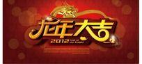 2012龙年大吉海报设计