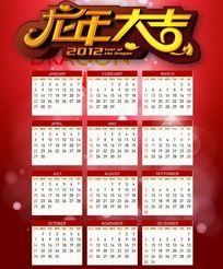 2012龙年日历