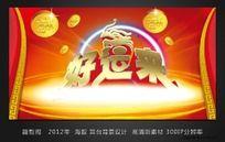 2012年 好运来 舞台海报设计