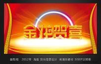 2012年 金龙贺喜 舞台海报设计