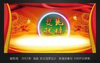 2012年 双龙戏珠 舞台海报设计