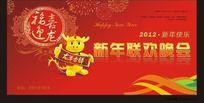 """""""福禧迎龙""""新年联欢晚会舞台背景"""