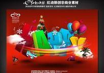 欢乐圣诞活动海报