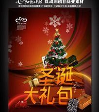 圣诞大礼包促销海报