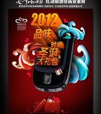 圣诞节手机店活动海报