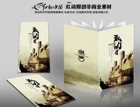 中国古典画册封面