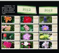 2012壬辰年花语台历模板