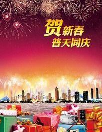 新年新春春节商场超市百货活动促销海报