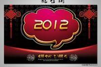 2012立体字 龙年海报设计