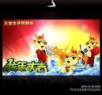 2012年新年元旦素材PSD模版下载