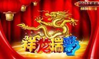2012龙年背景(祥龙瑞彩版)