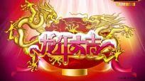 2012龙年大吉海报(双龙献瑞版)