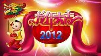 2012龙年大吉psd分层素材(童子舞龙版)