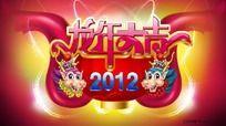 2012龙年大吉图片(龙年巨献版)