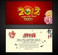 2012 龙年明信片 龙年贺卡设计