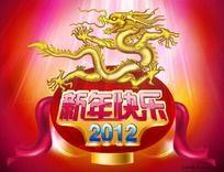 2012龙年素材(金龙巨献版)