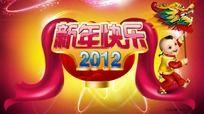 2012龙年(童子舞龙版)