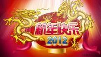 2012新年快乐海报(双龙版)
