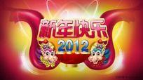 2012新年快乐素材(龙年巨献版)