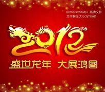 2012艺术字体龙年背景海报