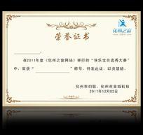 荣誉证书模板设计 CDR