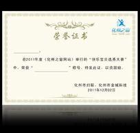 荣誉证书模板下载