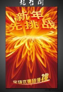 新年先挑战 新年商场促销海报设计
