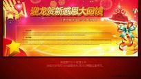 2012龙年春节促销活动海报