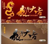 2012龙年大吉宣传海报高清素材