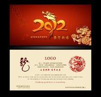2012龙年贺卡 公司企业拜年明信片