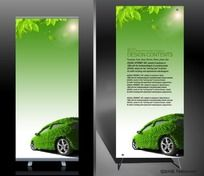 汽车行业X展架设计 易拉宝设计