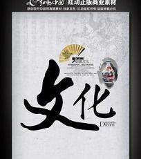 文化中国风展板
