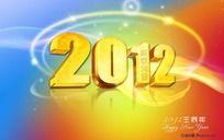 2012黄金立体字 艺术字设计