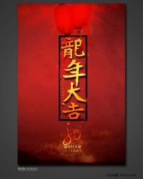 2012龙年海报-红红火火