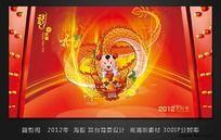 2012年 龙年大吉 春节素材设计