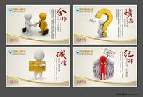 3d人物系列企业文化标语设计