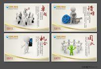 3d小人系列企业文化展板设计素材