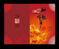 2012剪纸龙年贺卡