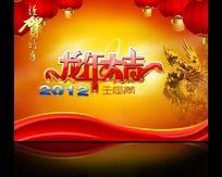 2012龙年大吉(恭贺新禧版)