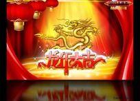2012龙年大吉(金龙闹春版)