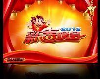 2012新春晚会(卡通龙闹春版)