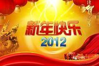 2012新年快乐图片素材(恭贺新禧版)