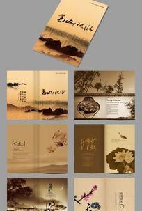 古典画册楼书设计