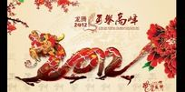 龙年年会 龙腾2012勇攀高峰 龙年海报