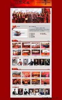 年会页面设计 PSD