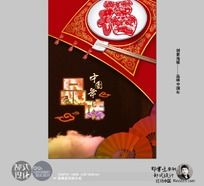 品味中国年 新春海报