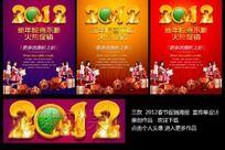 三款 2012年 商场促销海报 传单设计