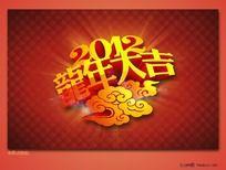 2012龙年大吉背景/海报