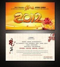 2012龙年贺卡设计