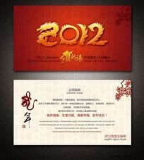 2012新年贺卡